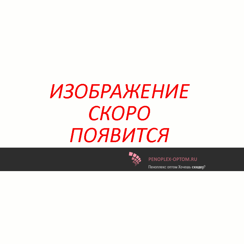 KNAUF NORD 1230*600*50 (7,38м2) (0,369м3)